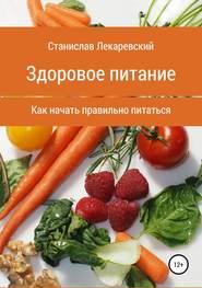 Здоровое питание. Как начать правильно питаться