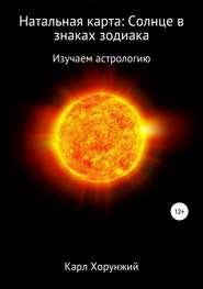 Натальная карта: Солнце в знаках зодиака
