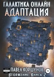 Галактика онлайн. Книга 2. Адаптация