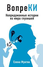 ВопреКИ. Непридуманные истории из мира глухишей
