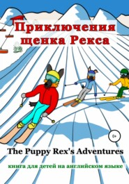 Приключения щенка Рекса