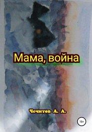 Мама, война