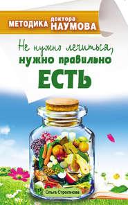 Методика доктора Наумова. Не нужно лечиться, нужно правильно есть