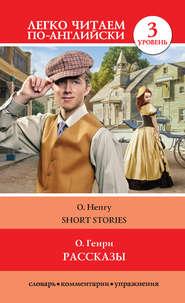 Рассказы \/ Short Stories