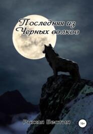 Последняя из Черных волков