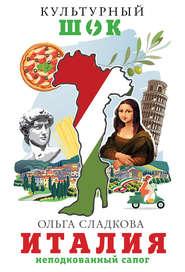 Италия. Неподкованный сапог
