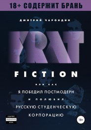 FRAT FICTION, или Как я победил постмодерн и полюбил русскую студенческую корпорацию
