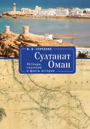 Султанат Оман. Легенды, сказания и факты истории