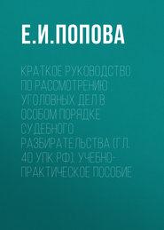 Краткое руководство по рассмотрению уголовных дел в особом порядке судебного разбирательства (гл. 40 УПК РФ). Учебно-практическое пособие