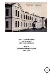 «DIXI ET ANIMAM LEVAVI». В. А. Игнатьев и его воспоминания. Часть VI. Годы жизни в Белоруссии (1916-1923)