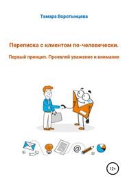 Переписка с клиентом по-человечески. Первый принцип. Проявляй уважение и внимание