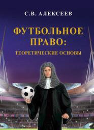 Футбольное право: теоретические основы