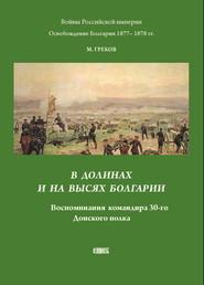 В долинах и на высях Болгарии. Воспоминания командира 30-го Донского полка