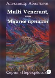 Multi venerunt, или Многие пришли