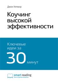 Ключевые идеи книги: Коучинг высокой эффективности. Джон Уитмор