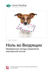 Ключевые идеи книги: Ноль во Входящих. Проверенные методы управления электронной почтой. C. Дж. Скотт