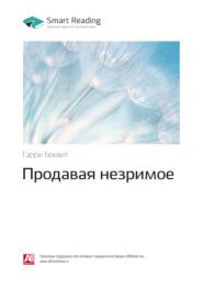 Ключевые идеи книги: Продавая незримое. Гарри Беквит