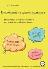 Пословица не даром молвится. Пособие для учителей английского языка