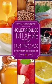 Исцеляющее питание при вирусах. От гриппа до COVID-19