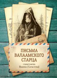 Письма Валаамского старца, схиигумена Иоанна