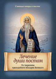 Лечение души постом. По творениям преподобного Макария Великого