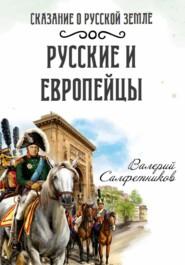 Сказание о русской земле. Рассказ первый. Русские и европейцы