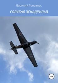 Голубая эскадрилья