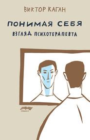 Понимая себя: взгляд психотерапевта