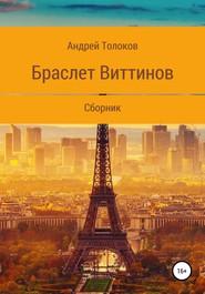Браслет Виттинов