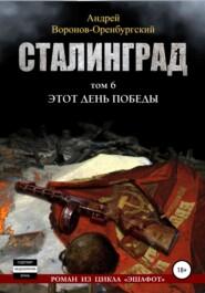 Сталинград.Том шестой. Этот день победы