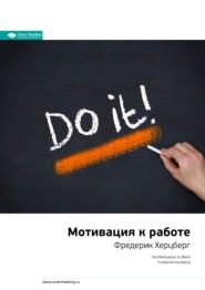 Краткое содержание книги: Мотивация к работе. Фредерик Хeрцберг