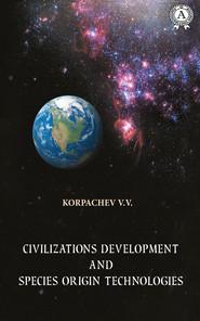 Civilizations development and species origin technologies