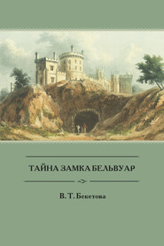 Тайна замка Бельвуар