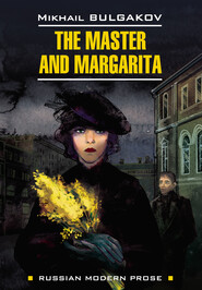 The Master and Margarita \/ Мастер и Маргарита. Книга для чтения на английском языке