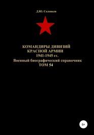 Командиры дивизий Красной Армии 1941-1945 гг. Том 54