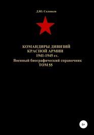 Командиры дивизий Красной Армии 1941-1945 гг. Том 55