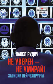 Не уверен – не умирай! Записки нейрохирурга