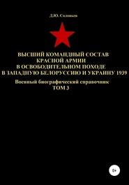 Высший командный состав Красной Армии в освободительном походе в Западную Белоруссию и Украину 1939. Том 3