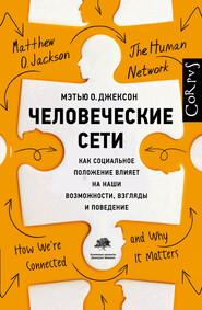 Человеческие сети. Как социальное положение влияет на наши возможности, взгляды и поведение