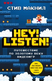 Hey! Listen! Путешествие по золотому веку видеоигр