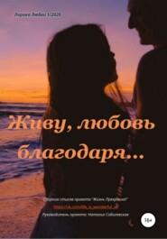 Живу, любовь благодаря…