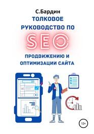 Толковое руководство по SEO-продвижению и оптимизации сайта