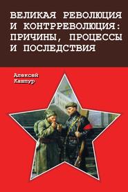 Великая революция и контрреволюция: причины, процессы и последствия