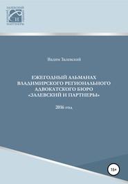 Ежегодный альманах Владимирского регионального адвокатского бюро Залевский и партнеры