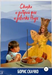 Сказка о доброй фее и девочке Наде