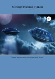 Космос. Сборник фантастических рассказов