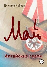 Алтайские герои. Май