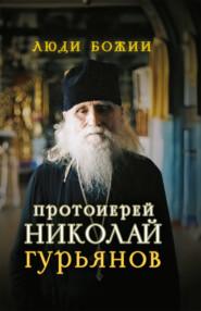 Протоиерей Николай Гурьянов
