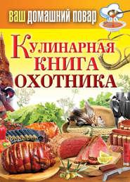 Кулинарная книга охотника