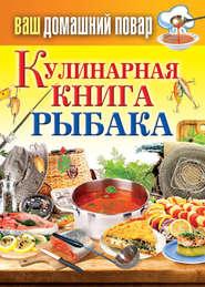 Кулинарная книга рыбака